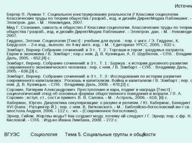 Источники Бергер П. Лукман Т. Социальное конструирование реальности // Класси...