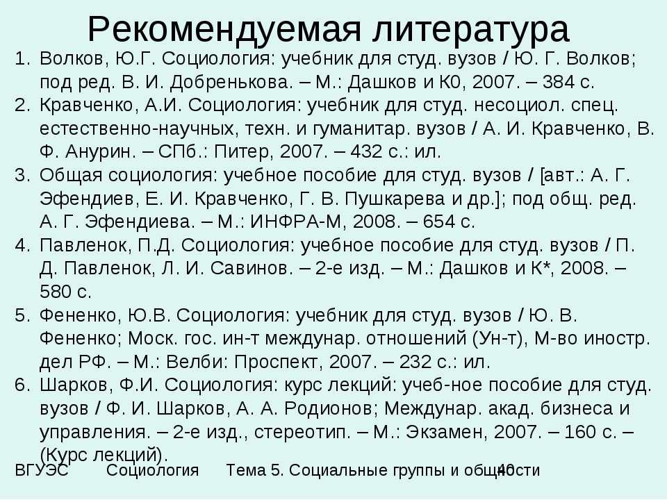 Рекомендуемая литература Волков, Ю.Г. Социология: учебник для студ. вузов / Ю...
