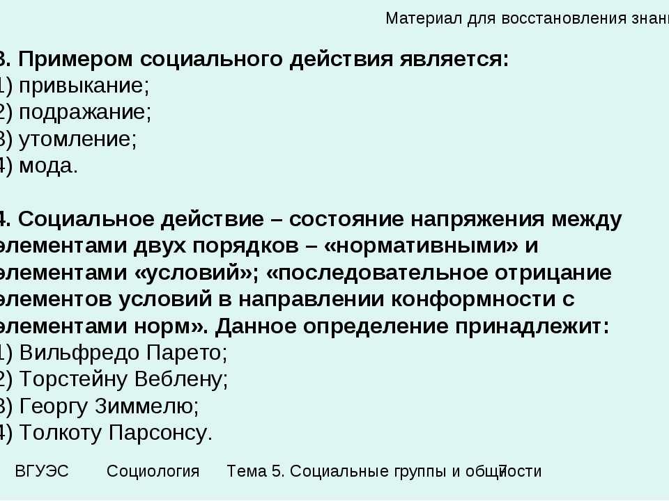 3. Примером социального действия является: 1) привыкание; 2) подражание; 3) у...
