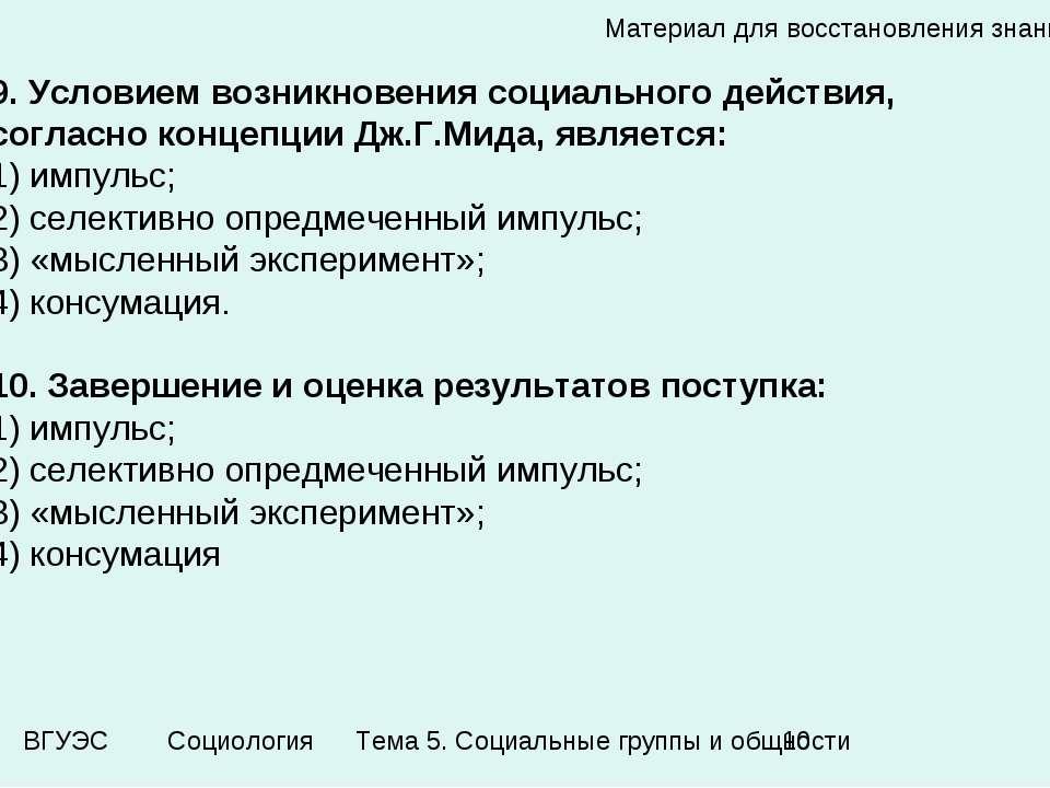 9. Условием возникновения социального действия, согласно концепции Дж.Г.Мида,...