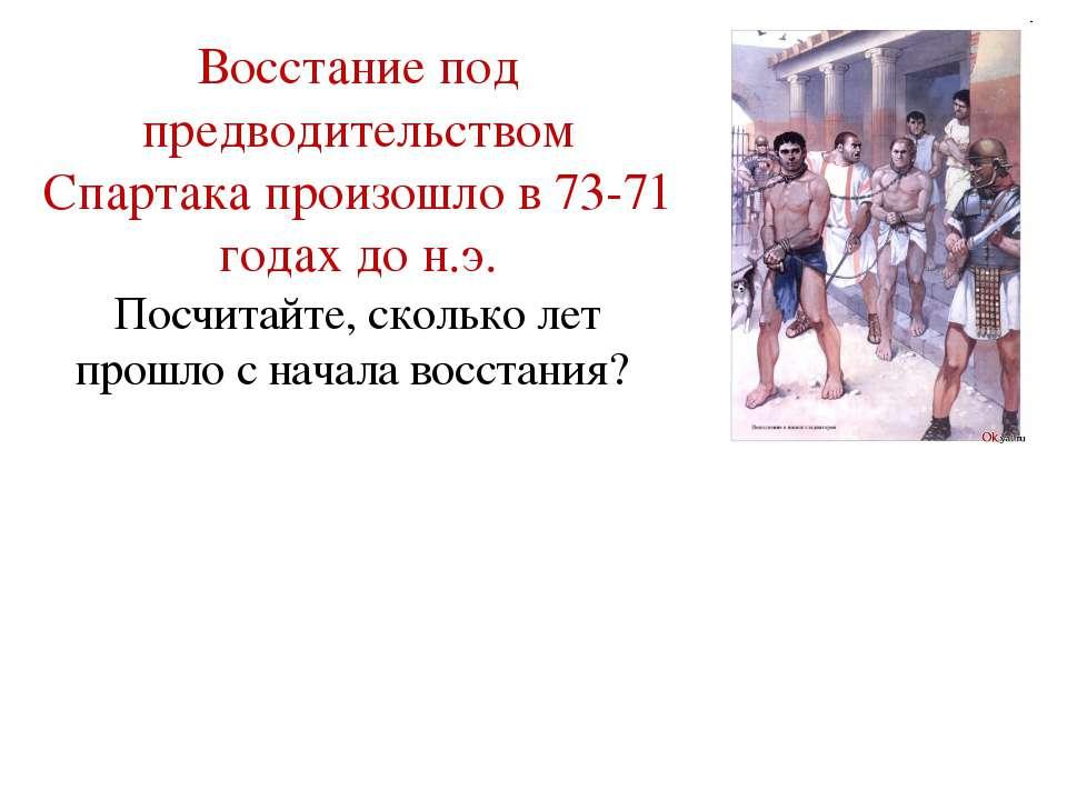 Восстание под предводительством Спартака произошло в 73-71 годах до н.э. Посч...