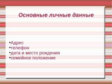 Основные личные данные Адрес телефон дата и место рождения семейное положение
