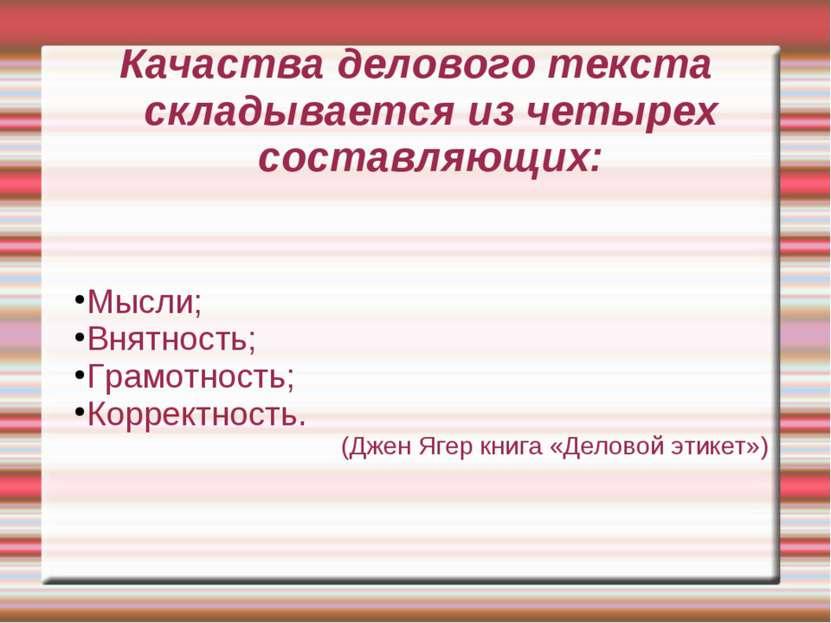 Качаства делового текста складывается из четырех составляющих: Мысли; Внятнос...