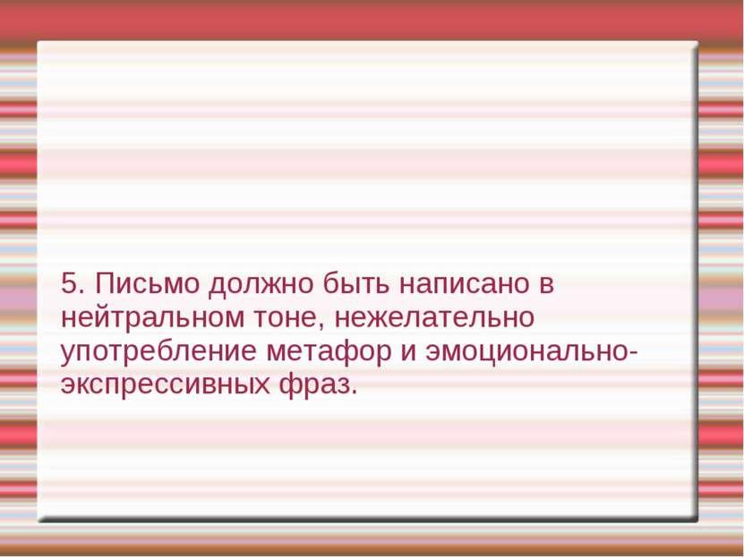 5. Письмо должно быть написано в нейтральном тоне, нежелательно употребление ...