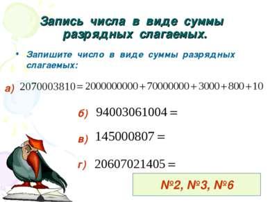 Запись числа в виде суммы разрядных слагаемых. Запишите число в виде суммы ра...