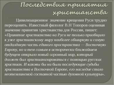 Цивилизационное значение крещения Руси трудно переоценить. Известный филолог ...