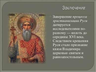 Завершение процесса христианизации Руси датируется исследователями по-разному...