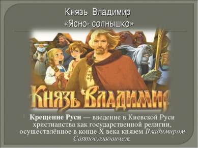 Крещение Руси— введение в Киевской Руси христианства как государственной рел...