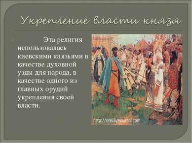 Эта религия использовалась киевскими князьями в качестве духовной узды для на...