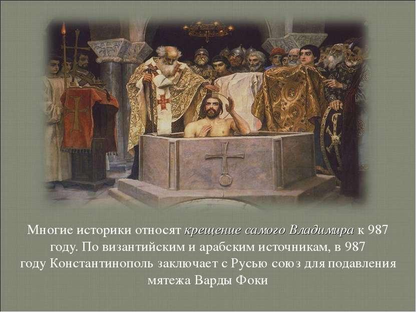 Многие историки относят крещение самого Владимира к987 году. По византийским...