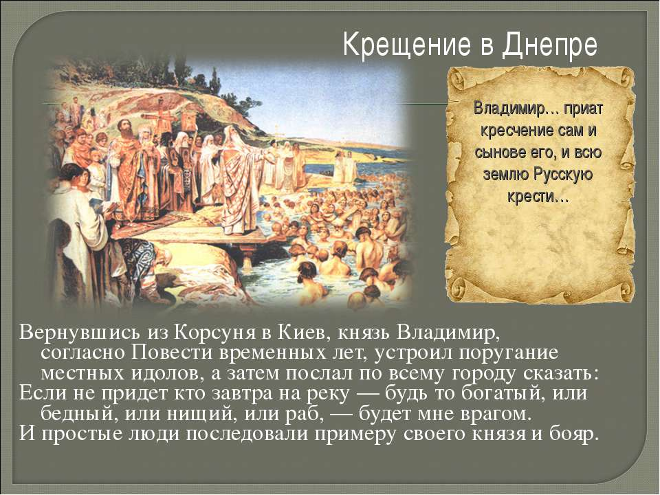 Вернувшись изКорсунявКиев, князь Владимир, согласноПовести временных лет,...