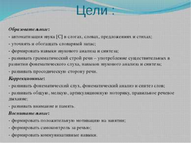 Цели : Образовательные: - автоматизация звука [С] в слогах, словах, предложен...