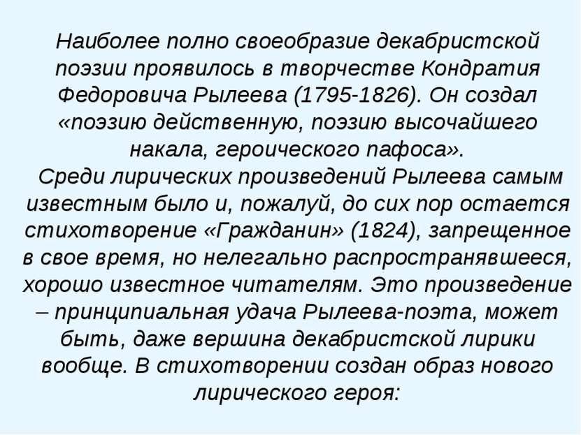 Наиболее полно своеобразие декабристской поэзии проявилось в творчестве Кондр...