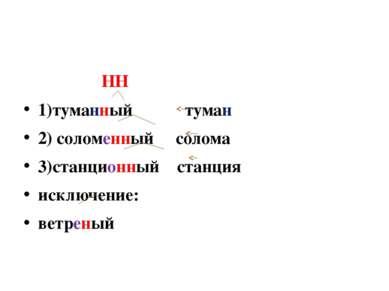 НН 1)туманный туман 2) соломенный солома 3)станционный станция исключение: ве...