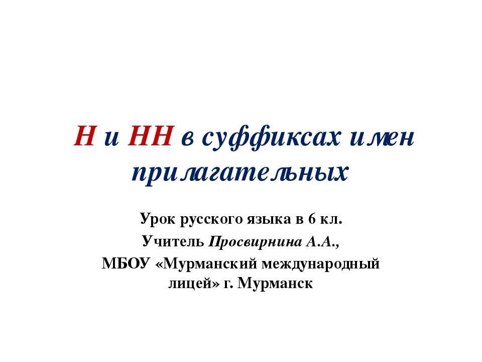 Н и НН в суффиксах имен прилагательных Урок русского языка в 6 кл. Учитель Пр...