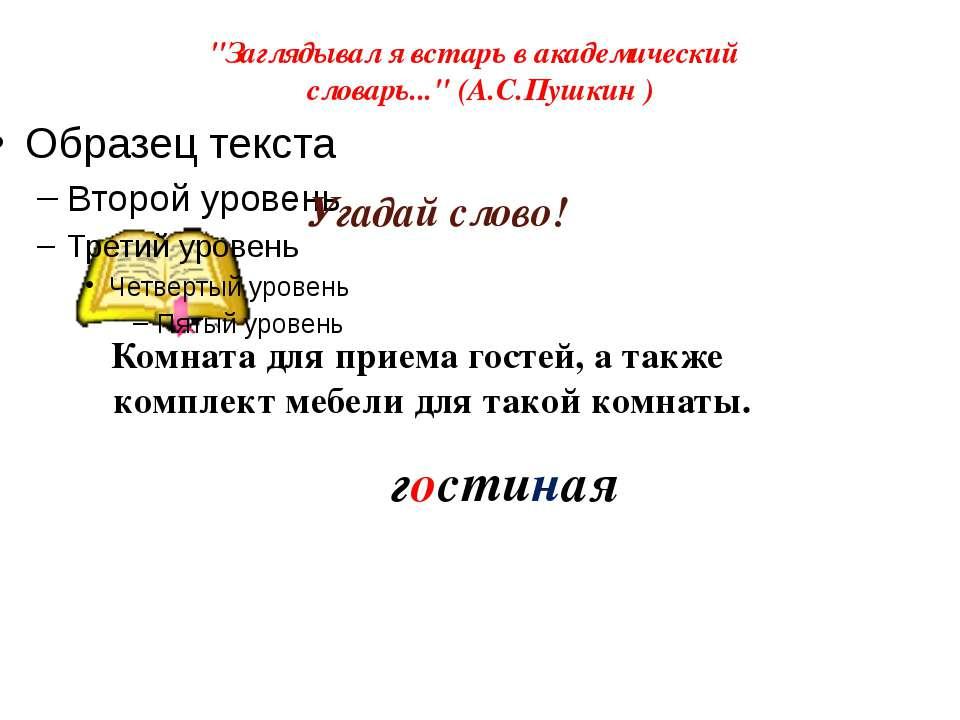 """""""Заглядывал я встарь в академический словарь..."""" (А.С.Пушкин ) Угадай слово! ..."""