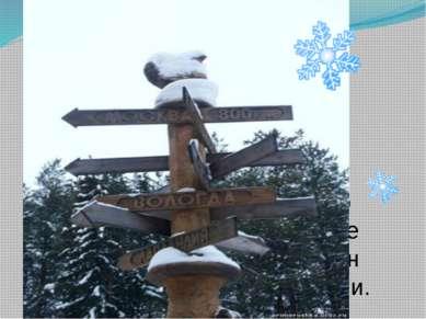 Но Дедушка Мороз знает что надо сделать, что бы дорогие гости не заплутали в ...