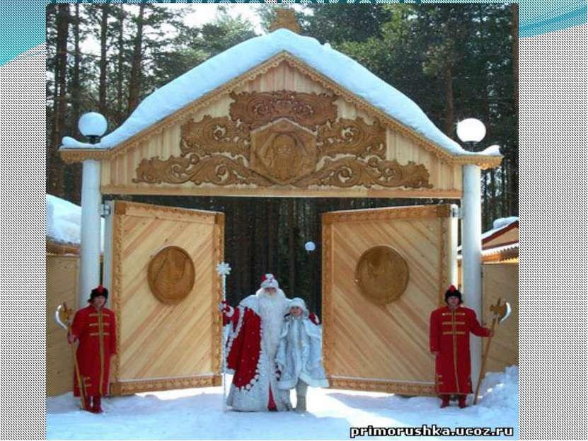 Путешествие в сказку начинается от резных ворот, ведущих во владения сказочно...