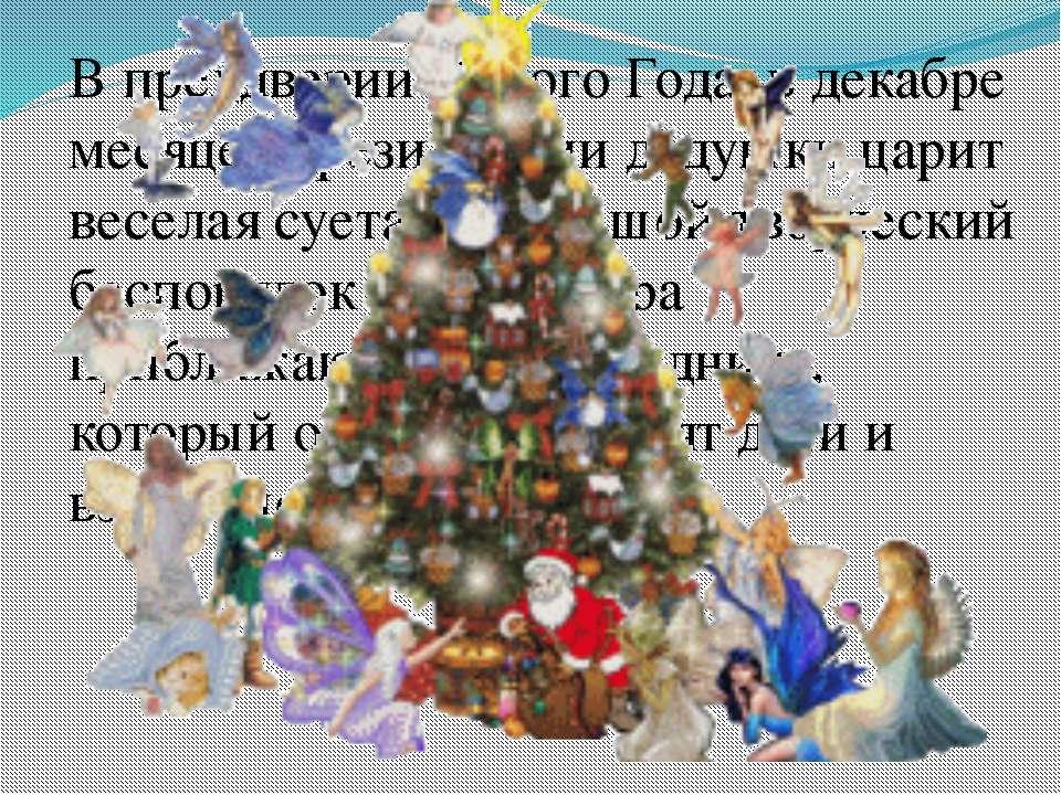 В преддверии Нового Года, в декабре месяце, в резиденции дедушки царит весела...