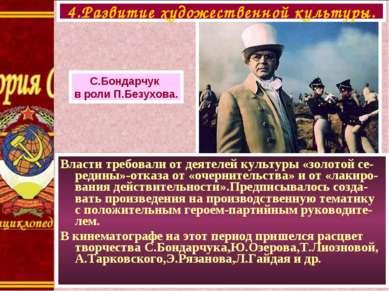 Власти требовали от деятелей культуры «золотой се-редины»-отказа от «очерните...
