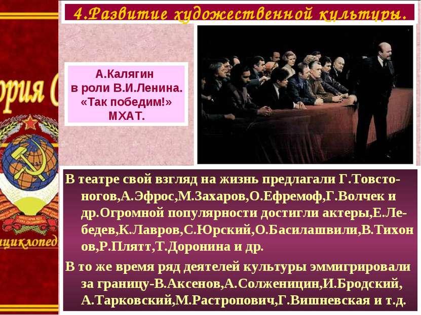 В театре свой взгляд на жизнь предлагали Г.Товсто-ногов,А.Эфрос,М.Захаров,О.Е...