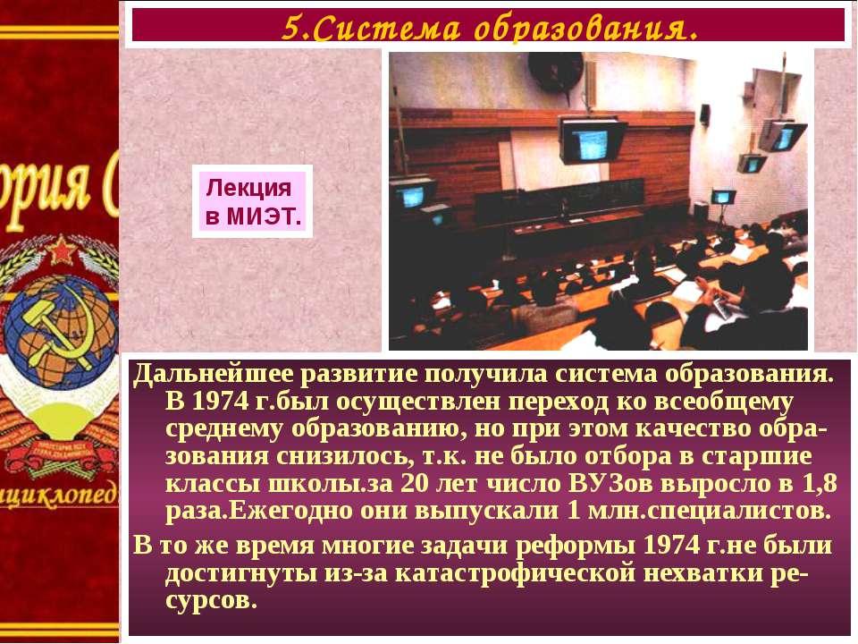 Дальнейшее развитие получила система образования. В 1974 г.был осуществлен пе...