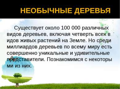 НЕОБЫЧНЫЕ ДЕРЕВЬЯ Существует около 100 000 различных видов деревьев, включая ...