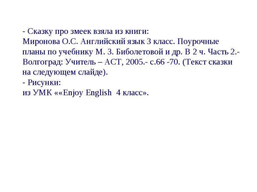 - Сказку про змеек взяла из книги: Миронова О.С. Английский язык 3 класс. Поу...