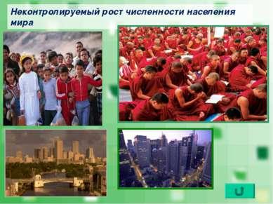 Неконтролируемый рост численности населения мира