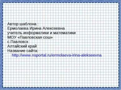 Автор шаблона : Ермолаева Ирина Алексеевна учитель информатики и математики М...