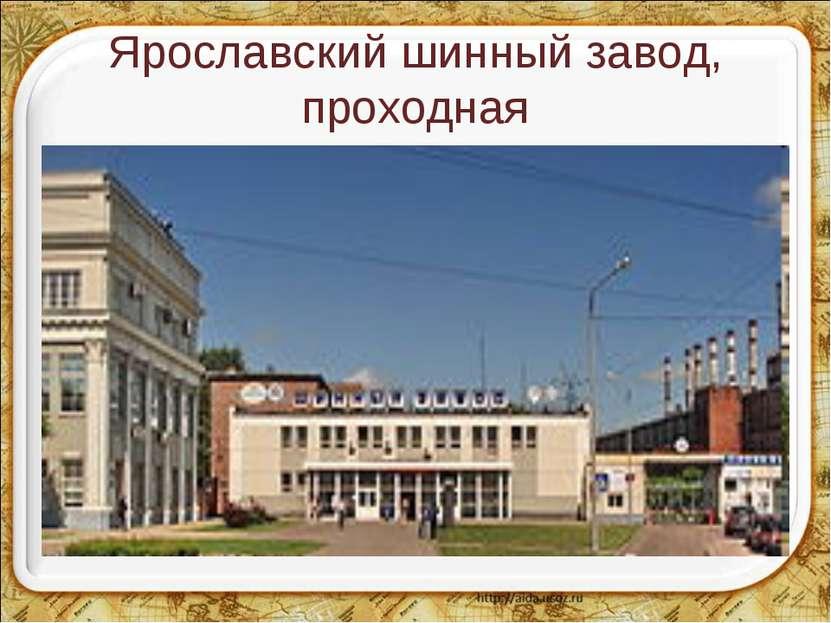 Ярославский шинный завод, проходная