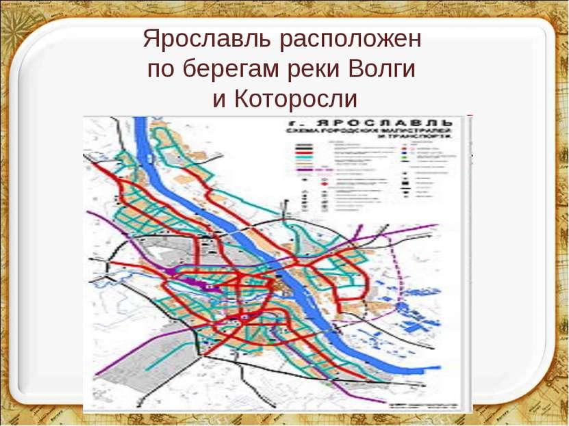 Ярославль расположен по берегам реки Волги и Которосли