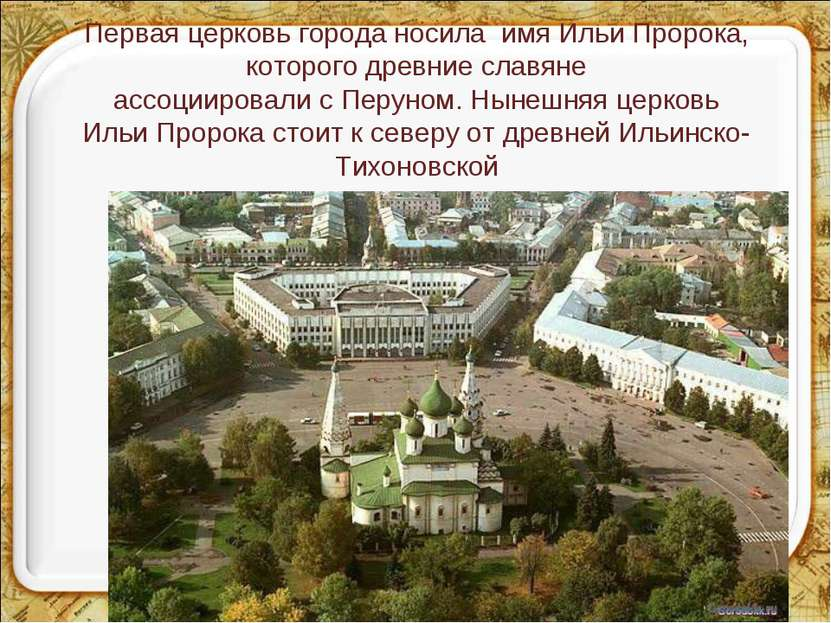 Первая церковь города носила имя Ильи Пророка, которого древние славяне ассоц...