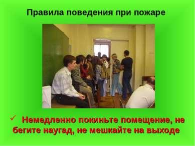 Правила поведения при пожаре Немедленно покиньте помещение, не бегите наугад,...