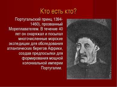 Кто есть кто? Португальский принц 1394-1460), прозванный Мореплавателем. В те...