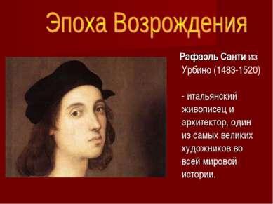 Рафаэль Санти из Урбино (1483-1520) - итальянский живописец и архитектор, оди...