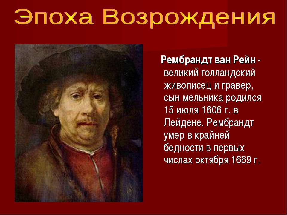 Рембрандт ван Рейн - великий голландский живописец и гравер, сын мельника р...