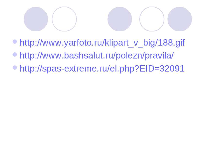 http://www.yarfoto.ru/klipart_v_big/188.gif http://www.bashsalut.ru/polezn/pr...