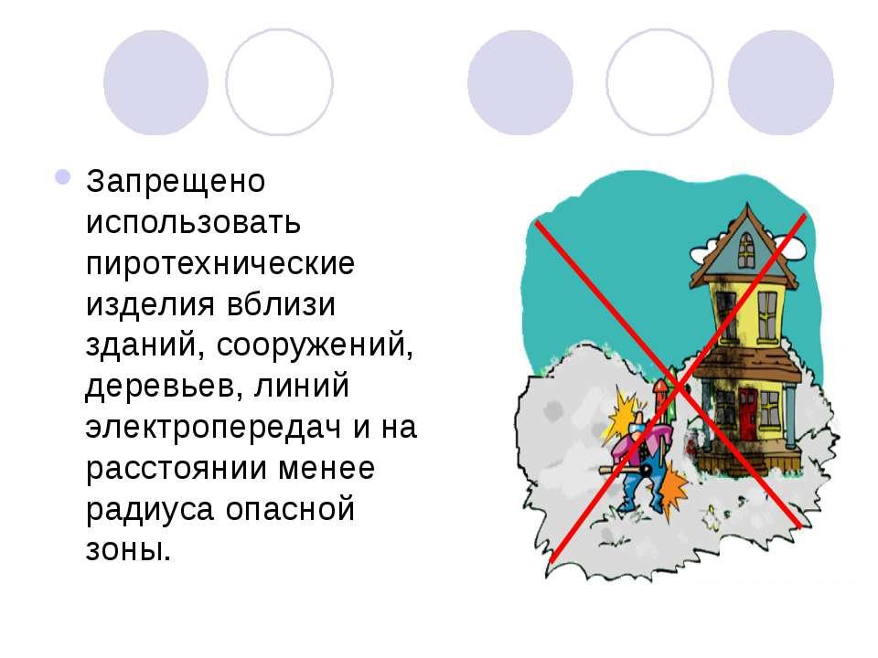 Запрещено использовать пиротехнические изделия вблизи зданий, сооружений, дер...