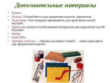Дополнительные материалы Бумага. Фольга. Употребляется для украшения поделок,...