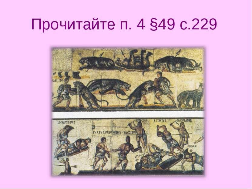 Прочитайте п. 4 §49 с.229