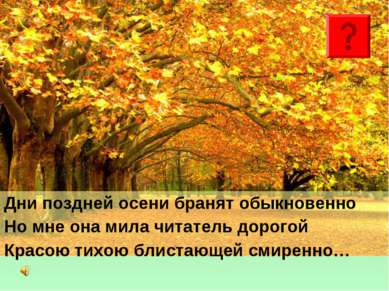 Дни поздней осени бранят обыкновенно Но мне она мила читатель дорогой Красою ...