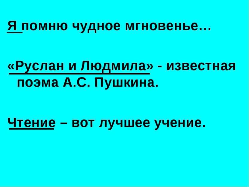 Я помню чудное мгновенье… «Руслан и Людмила» - известная поэма А.С. Пушкина. ...