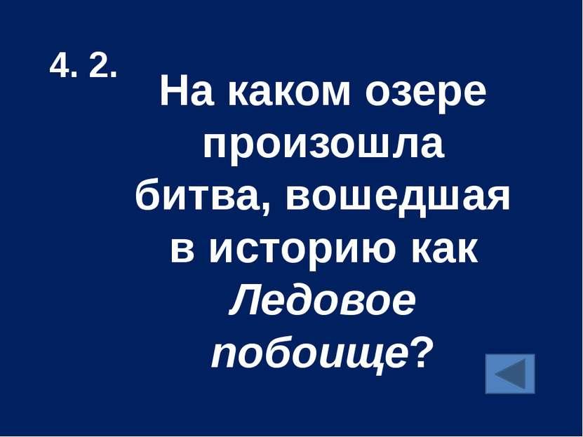 2.5. В чём главное отличие экосистемы поля от экосистемы луга?