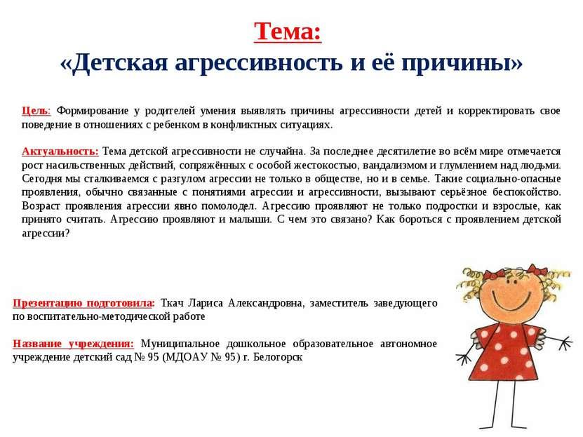 Тема: «Детская агрессивность и её причины» Цель: Формирование у родителей уме...