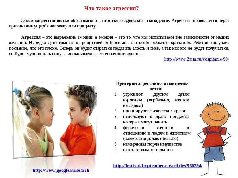 Критерии агрессивного поведения детей: угрожают другим детям, взрослым (верба...