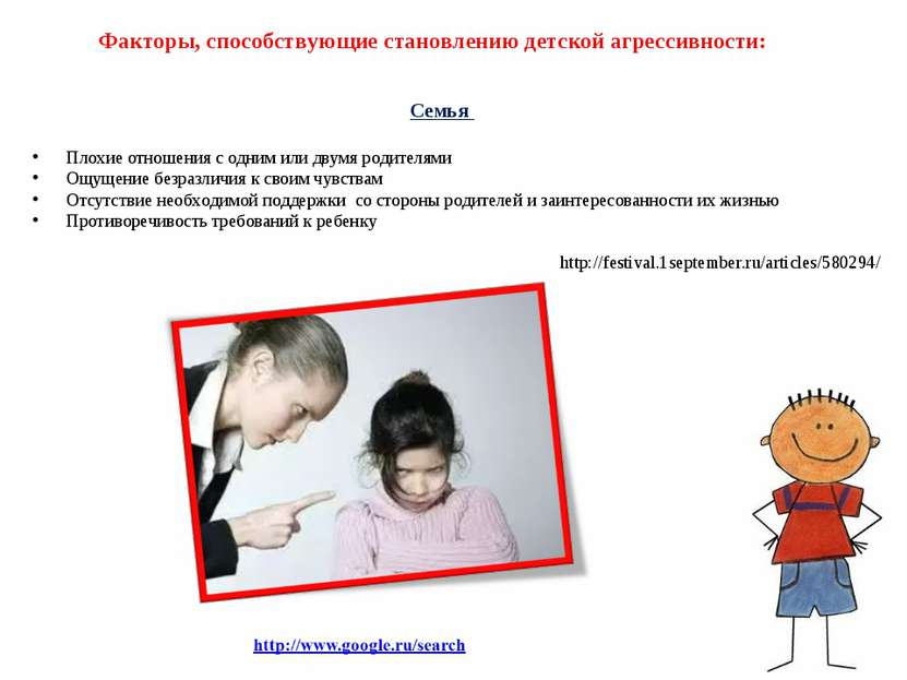 Семья Плохие отношения с одним или двумя родителями Ощущение безразличия к св...