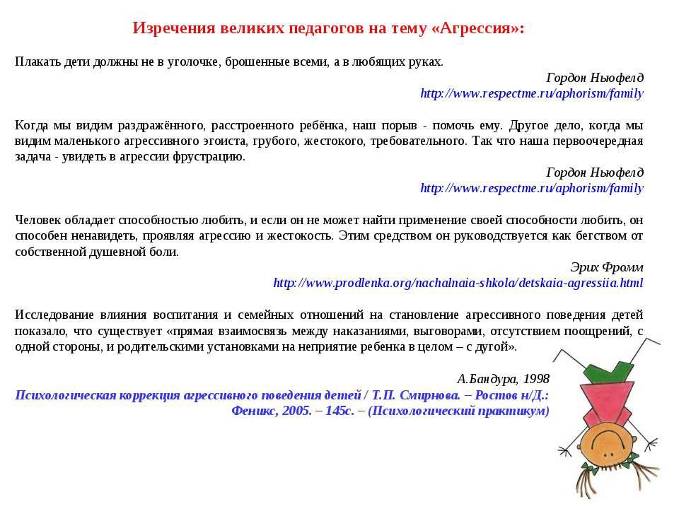 Изречения великих педагогов на тему «Агрессия»: Плакать дети должны не в угол...