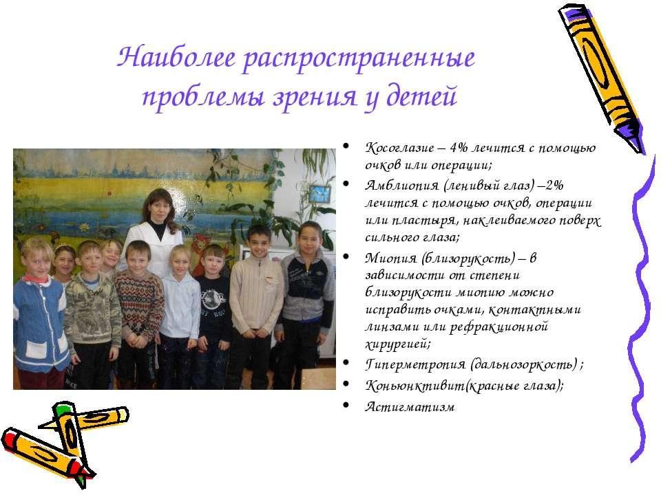 Наиболее распространенные проблемы зрения у детей Косоглазие – 4% лечится с п...