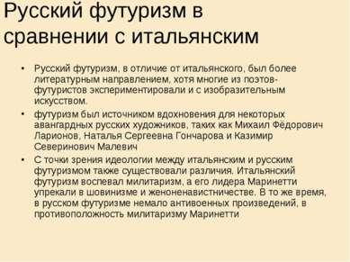 Русский футуризм, в отличие от итальянского, был более литературным направлен...